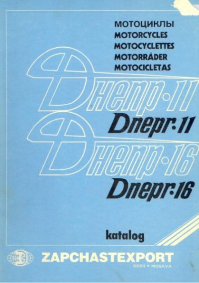 Dnepr11-16Katalog [website]