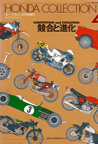 HondaCollection4