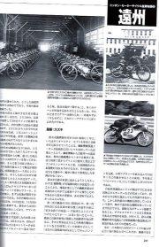JapaneseMotorcycleHistory1945-2007-2