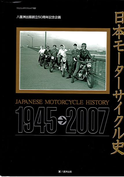 JapaneseMotorcycleHistory1945-2007